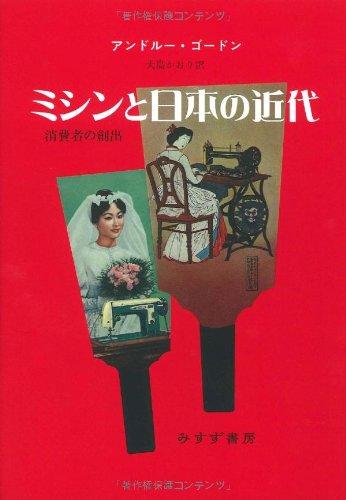 ミシンと日本の近代―― 消費者の創出