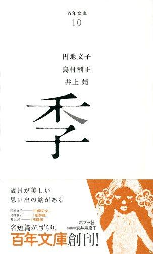 (010)季 (百年文庫)