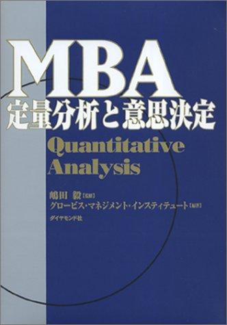 MBA定量分析と意思決定