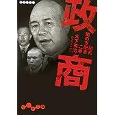 政商―昭和闇の支配者〈2巻〉 (だいわ文庫)