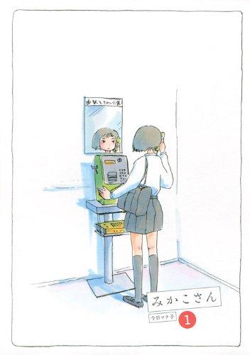 Image of みかこさん 1巻 (KCデラックス モーニング)
