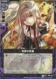 刹那の笑顔 【UC】 B06-079-UC 《Z/X(ゼクス) ブースター 第6弾「五神竜の巫女」》