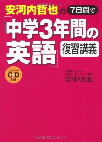 安河内哲也の7日間で「中学3年間の英語」復習講義スーパーCD付き