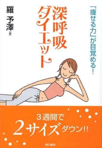 深呼吸ダイエット―「痩せる力」が目覚める!