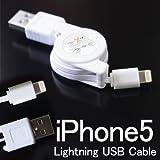 iphone5 lightning USBケーブル 巻き取りケーブル ライトニングケール コードリール式70cm