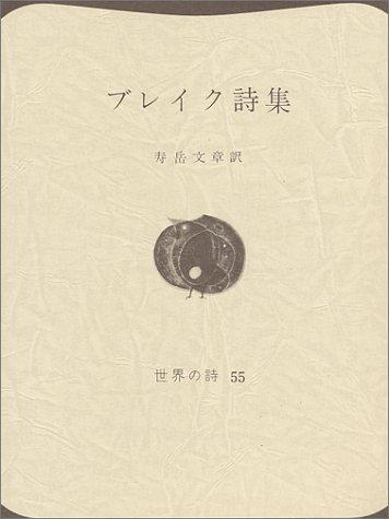 ブレイク詩集 (世界の詩 55)