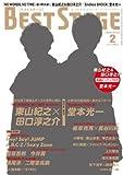 BEST STAGE (ベストステージ) 2013年 02月号 [雑誌]