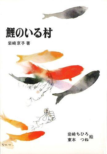 鯉のいる村 (新日本創作少年少女文学)