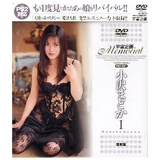 宇宙企画Memorial 小沢まどかI [DVD]