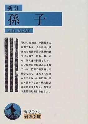 新訂 孫子 (岩波文庫)