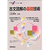 古文読解の基礎技術 (大学受験スーパーゼミ)