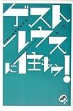 ゲストハウスに住もう!—TOKYO非定住生活