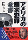 アメリカの国家犯罪全書