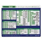 サンワサプライ ショートカットキー表マウスパッド(Excel向け)