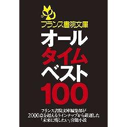 フランス書院文庫オールタイムベスト100 [Kindle版]