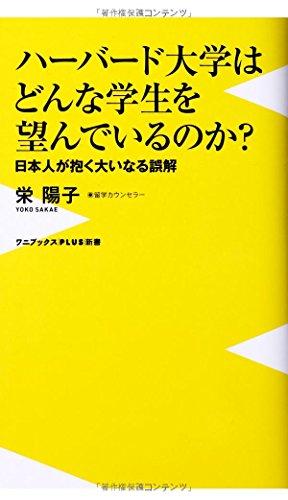 ハーバード大学はどんな学生を望んでいるのか? ~日本人が抱く大いなる誤解~ (ワニブックスPLUS新書)
