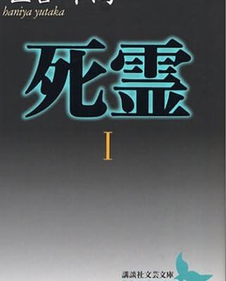 死霊(1) (講談社文芸文庫)