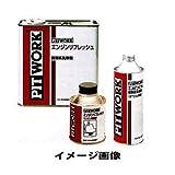 PITWORK(ピットワーク) エンジンリフレッシュ 潤滑系洗浄剤(ガソリン車用) KA170-00390 3L×1個