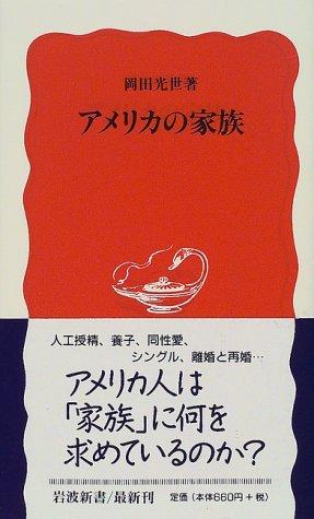 アメリカの家族 (岩波新書 新赤版 (671))