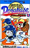 ドラベース―ドラえもん超野球外伝 (8) (てんとう虫コミックス―てんとう虫コロコロコミックス)