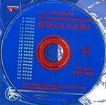 Poechali! / Let's go!. 2 CDs: Russkij...