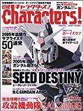 日経 characters ! (キャラクターズ) 2005年 03月号