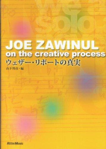 JOE ZAWINUL on the creative process