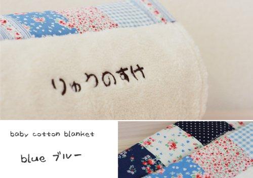 お名前刺繍する 優しい手触りの綿毛布  世界にひとつだけの贈り物♪出産祝いにもぴったり 名入れ無料★【日本製】 綿100% (ブルー(綿毛布))