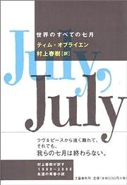 世界のすべての七月 (単行本)