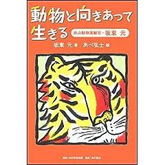 坂東元「動物と向きあって生きる」