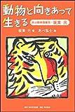 動物と向きあって生きる—旭山動物園獣医・坂東元