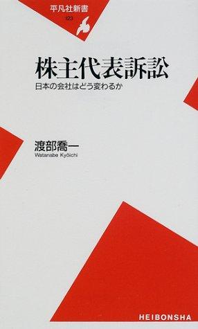 株主代表訴訟―日本の会社はどう変わるか (平凡社新書)
