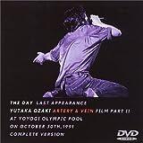 約束の日 LAST APPEARANCE 完全版 [DVD]