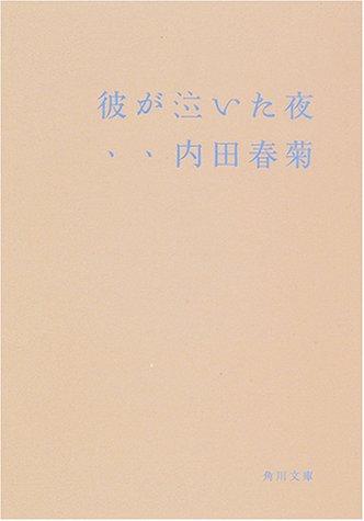 彼が泣いた夜 (角川文庫)