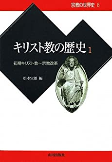 キリスト教の歴史〈1〉初期キリスト教~宗教改革 (宗教の世界史)