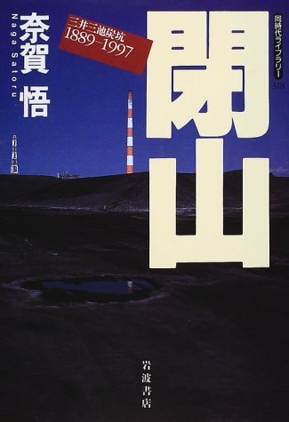 閉山―三井三池炭坑1889-1997 (同時代ライブラリー (318))