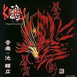 鴉-KARAS- オリジナル・サウンドトラック