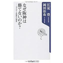 なぜ阪神は勝てないのか? ――タイガース再建への提言 (角川oneテーマ21 A 106)