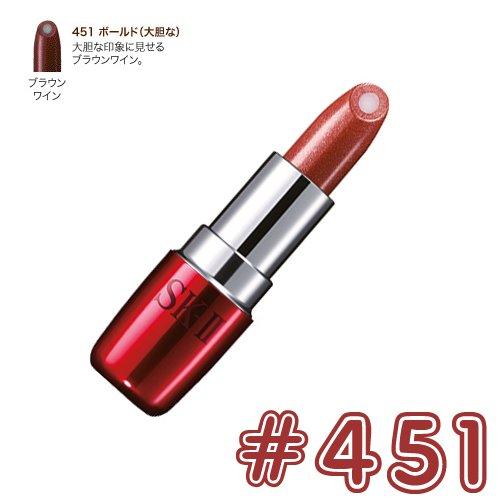 SK2 モイスチュアリップ 451