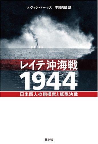 レイテ沖海戦1944―日米四人の指揮官と艦隊決戦