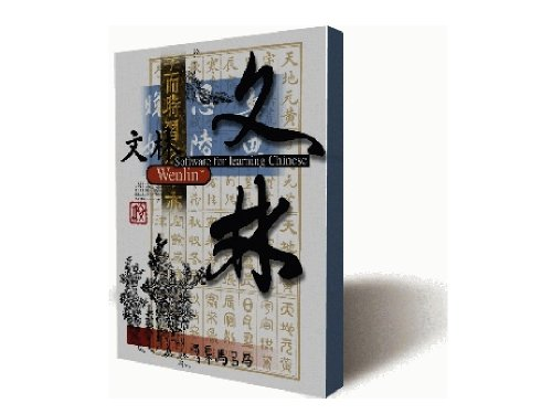 Wenlin Software for Learning Chinese Version 4