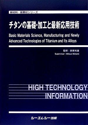 チタンの基礎・加工と最新応用技術 (新材料・新素材シリーズ)