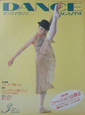DANCE MAGAZINE (ダンスマガジン) 1998年3月号 表紙/サラ・ウィルドー [雑誌]