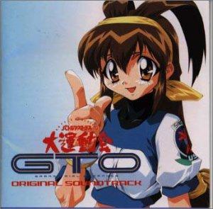 バトルアスリーテス大運動会GTO ― オリジナル・サウンドトラック