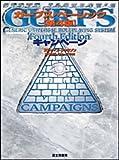 ガープス・ベーシック 第4版 キャンペーン(スティーブ・ジャクソン)