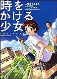 時をかける少女―TOKIKAKE
