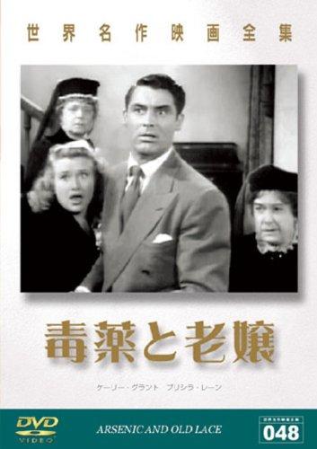 世界名作映画全集 毒薬と老婆 [DVD]