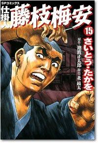 仕掛人藤枝梅安 15 (SPコミックス)