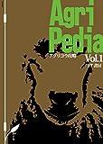 アグリペディア vol.1 (ボードゲーム攻略本)