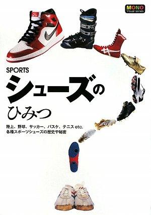 SPORTSシューズのひみつ―陸上、野球、サッカー、バスケ、テニスetc.各種スポーツシューズの歴史や秘密 (MONO Visual series)